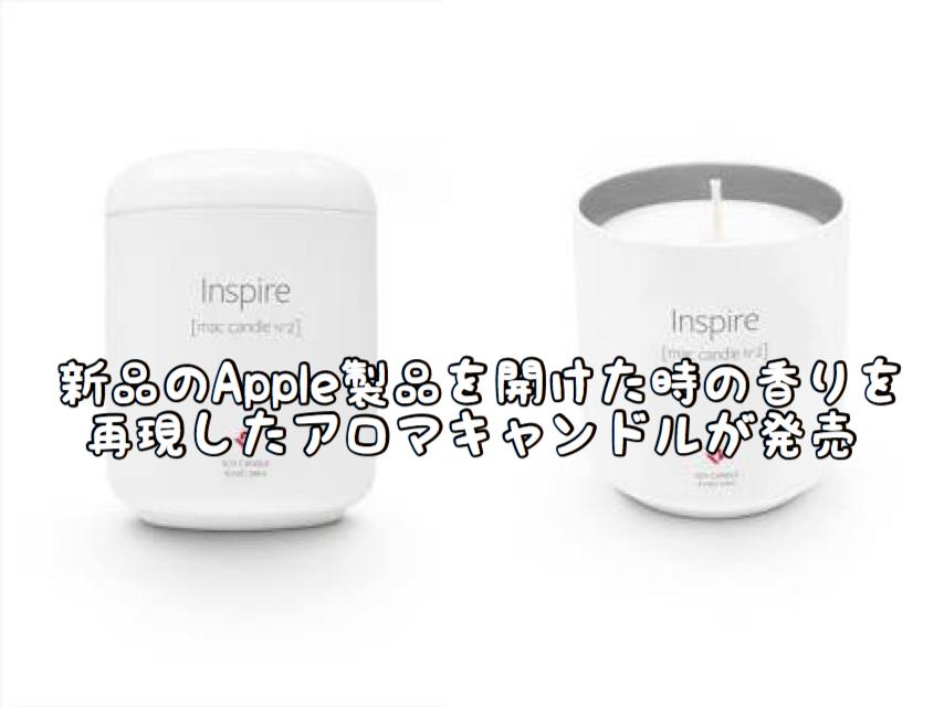 【珍品】「新しく買ったMacを開けた時の香り」のするアロマキャンドルが発売!?