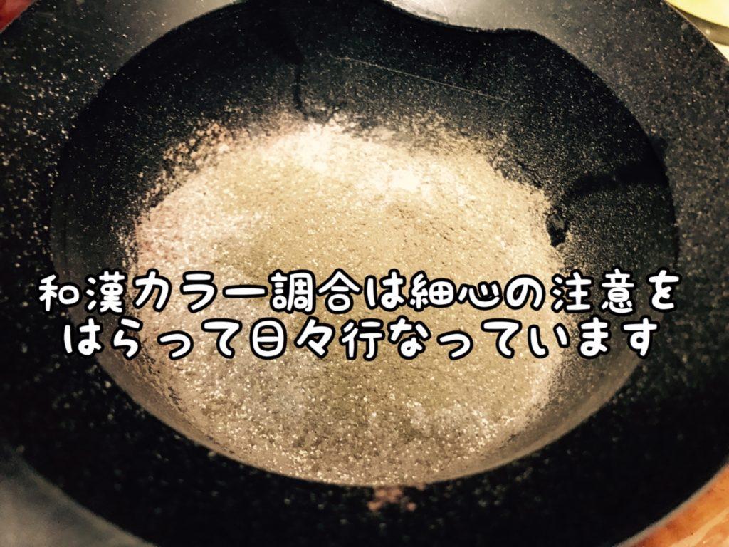 【こだわり】当店の和漢カラーはわずか0.1gの事にも注意して調合しています!