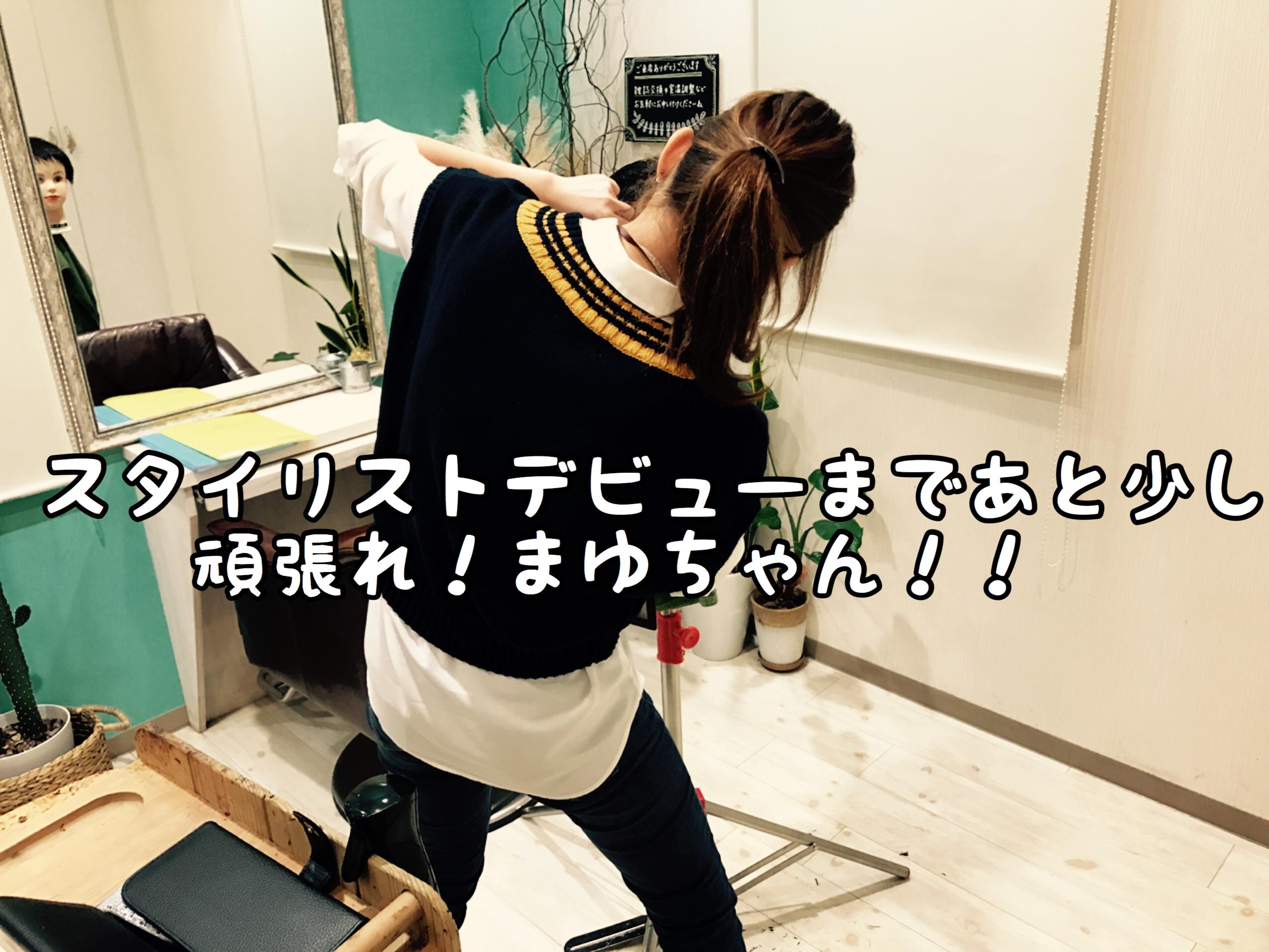 【応援】スタイリストデビューに向けて追い込みをかけて練習中です!