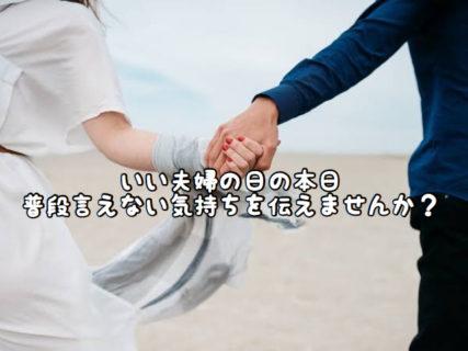 【感謝】既婚者必見。本日は奥様・旦那様に感謝しましょう