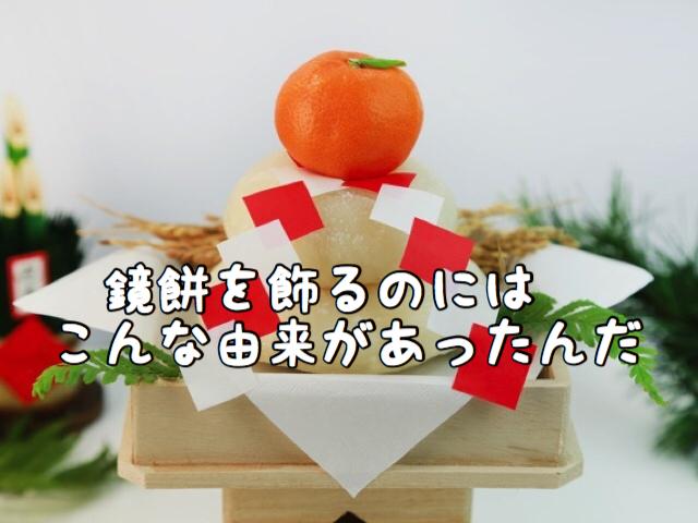 【へぇ〜】鏡餅を正月に飾る意味や由来って知ってた??