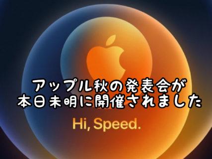 【期待】今年は買いか!?アップルの発表会が本日行われました