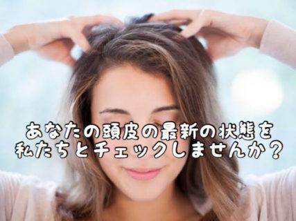【真実】あなたの頭皮の最新状態を当店で一緒に見てみませんか?