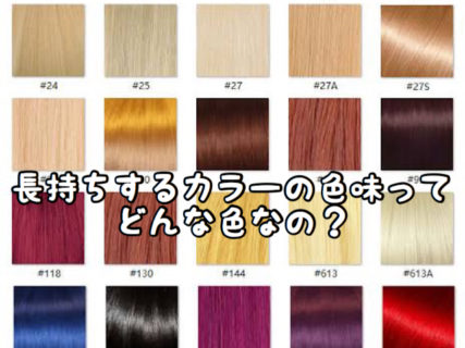 【疑問】ヘアカラーってどの色味が1番長持ちするの?