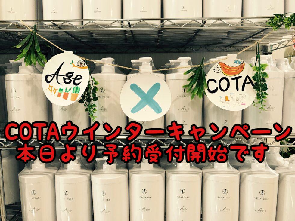 【速報】大変お待たせしました!本日よりいよいよCOTAウインターキャンペーンのご予約受付を開始致します!!