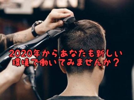 【求人】1つでも該当している美容師のあなた!2020年から新しい環境でスタートしませんか?
