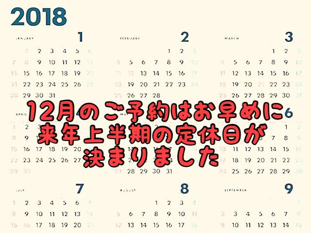 【年末】12月のご予約はお早めに!!来年の年間定休日のカレンダーを作成しました
