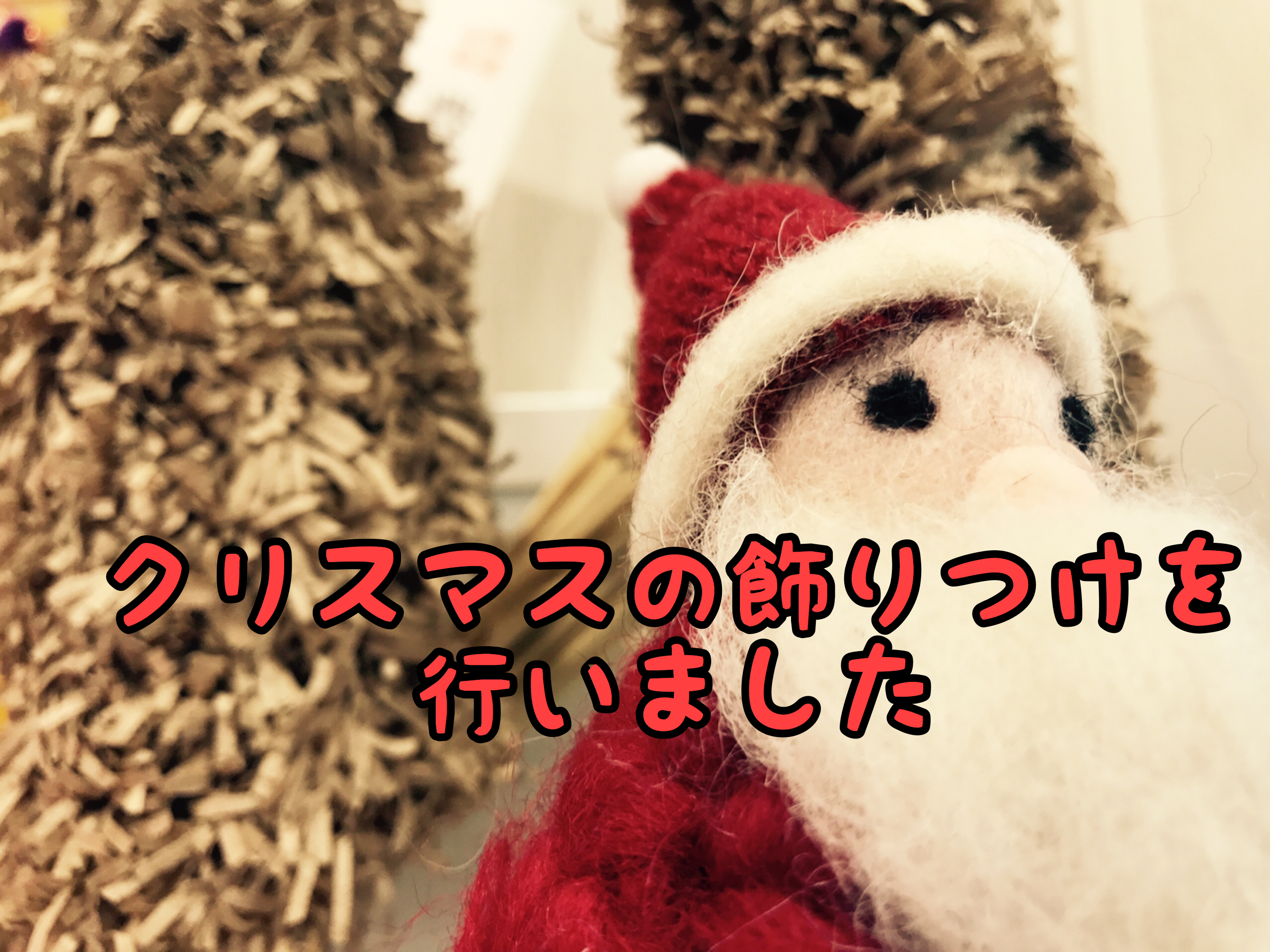 【クリスマス】今年も飾り付けをしてお客様のご来店をお待ちしております