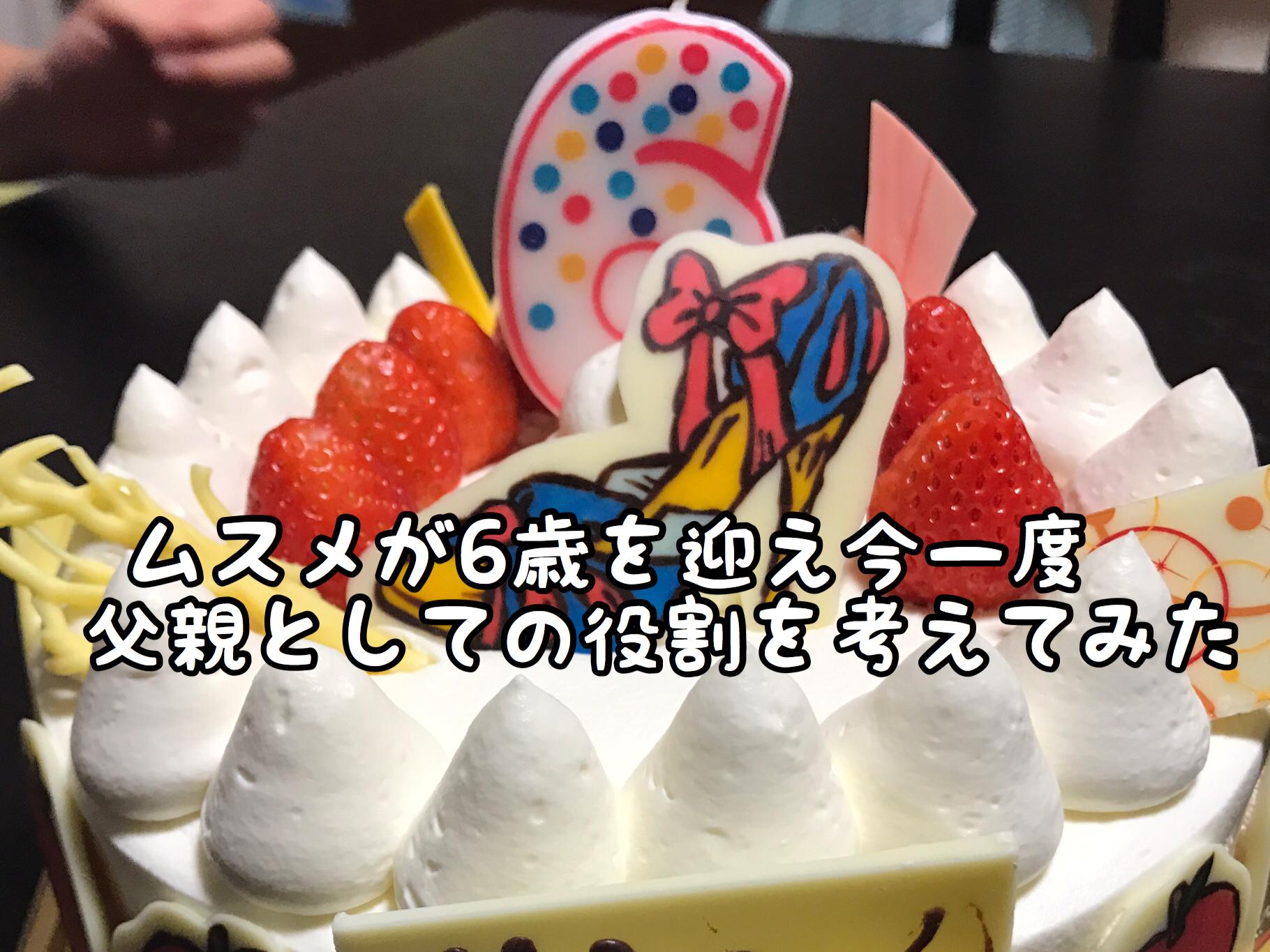 【祝】ムスメが6歳の誕生日を迎え、父親としての役目を再度考えてみた