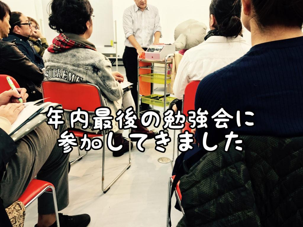 【ツヤツヤ】年内最後の講習会に早朝から参加してきました