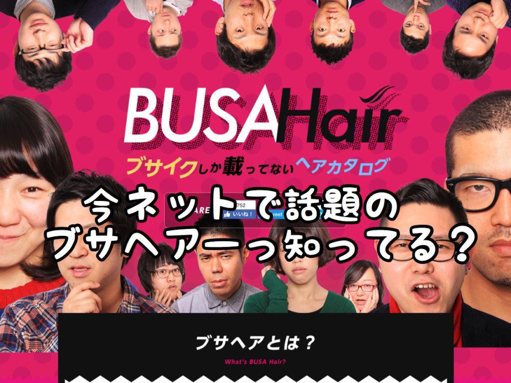 【ヘアカタログ】ネットで話題のBUSA Hairを現役美容師が考える