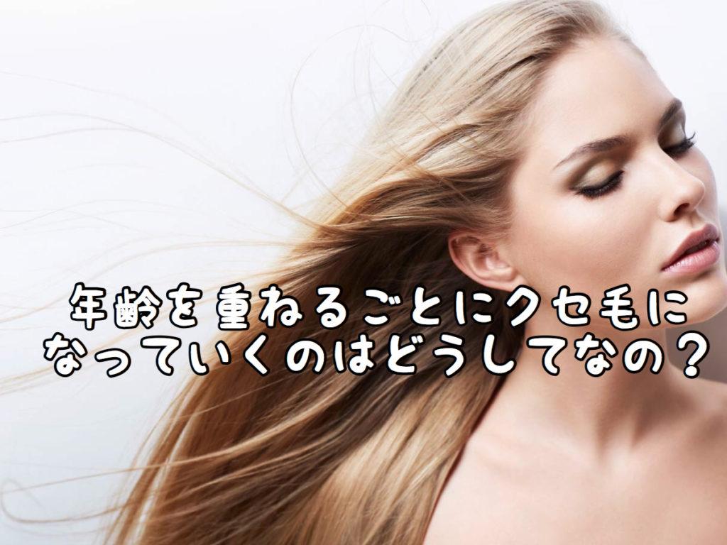 【エイジング】年齢と共に髪の毛のクセが強くなってくるのはどうしてなの?