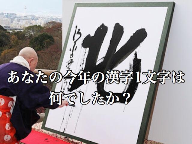 【2017】今年を振り返って。。。あなたの今年の漢字1文字は何ですか?
