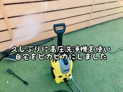 【大掃除】自宅をコテンパンに高圧洗浄機でキレイに掃除しました
