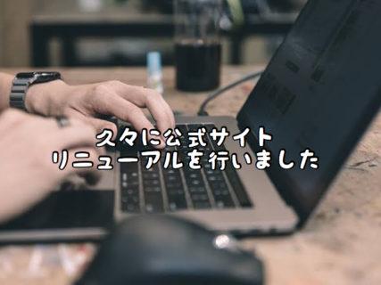 【見直し】年に数回は当店公式HPを見直し快適にご覧いただけるように調整しています