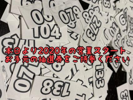 【START】本日より2020年の営業をスタート&当選番号を発表します!
