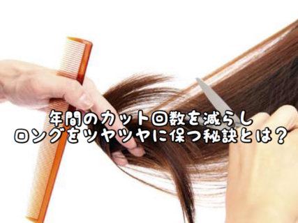 【ロング必見】年間のカットの回数を減らし季節問わず艶髪をキープするために・・・
