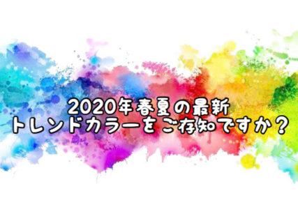 【トレンド】2020春夏のトレンドカラーを知って先取りしませんか?