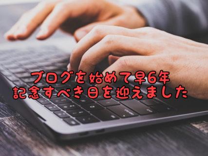【祝】本日当店のブログ記事が2000記事を達成しました