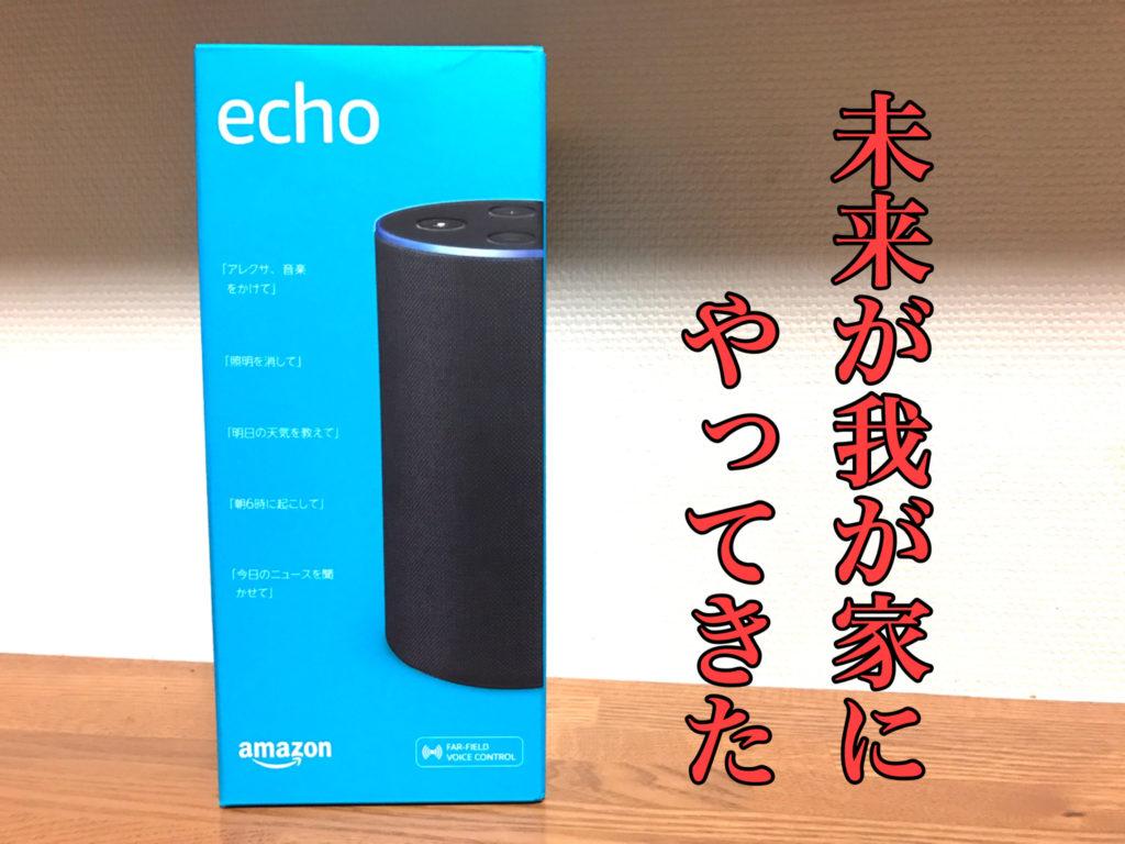 【音物】未来の執事が我が家にやってきた!Amazon Echo