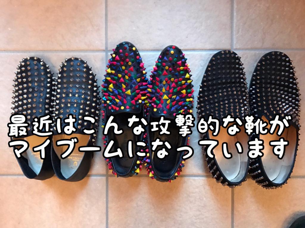【マイブーム】ついつい買ってしまいます…攻撃的な靴がたくさん増えてきました