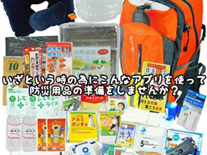 【意識】台風から学ぶ防災用品を定期チェックするようにしましょう