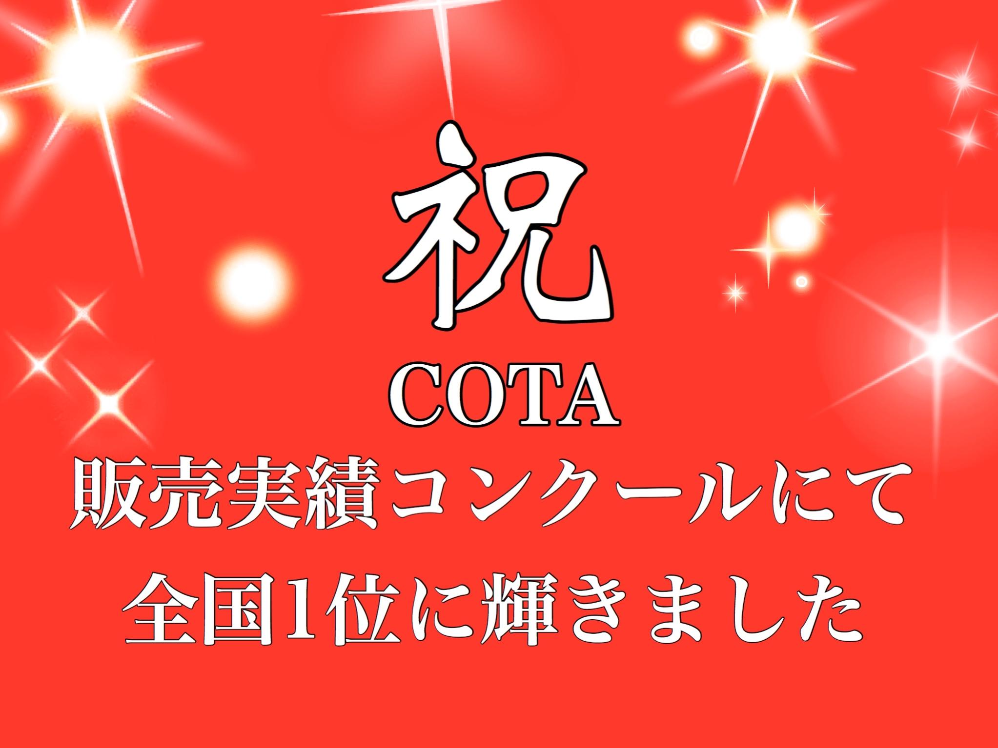 【祝祝祝】2017年度COTAケアアイテム取扱店「全国1位」を奪還しました!!!