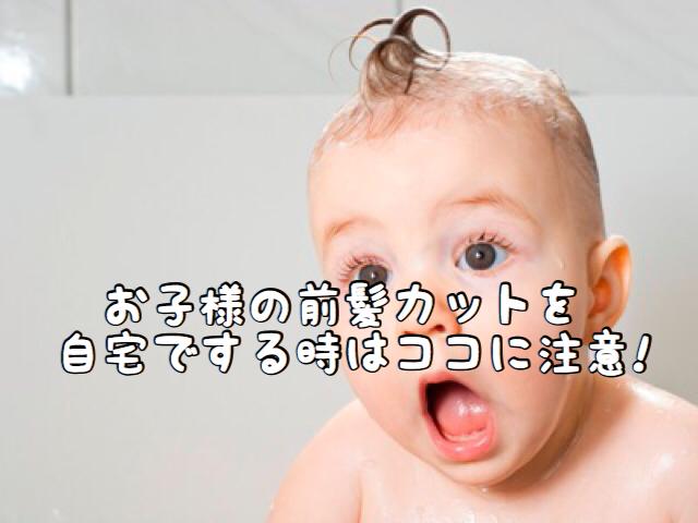 【ポイントカット】小さなお子様の前髪を自宅で切る時はココに注意!!