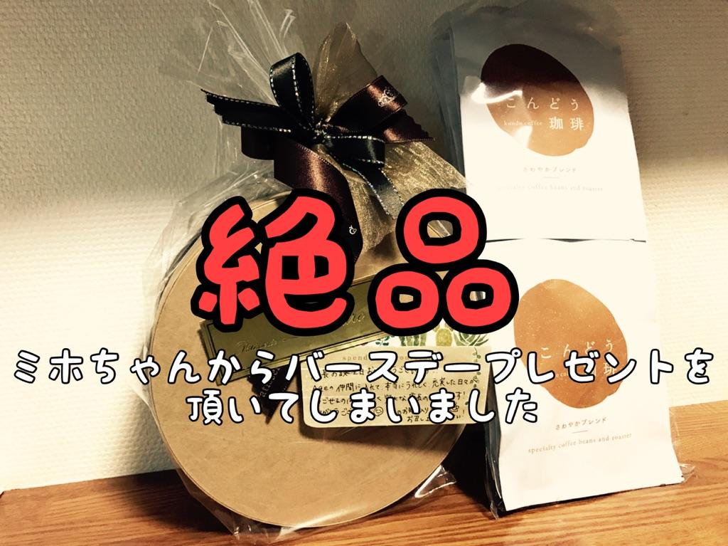 【美味】ミホちゃんからバースデープレゼントでいただいたコーヒーを飲んでみた
