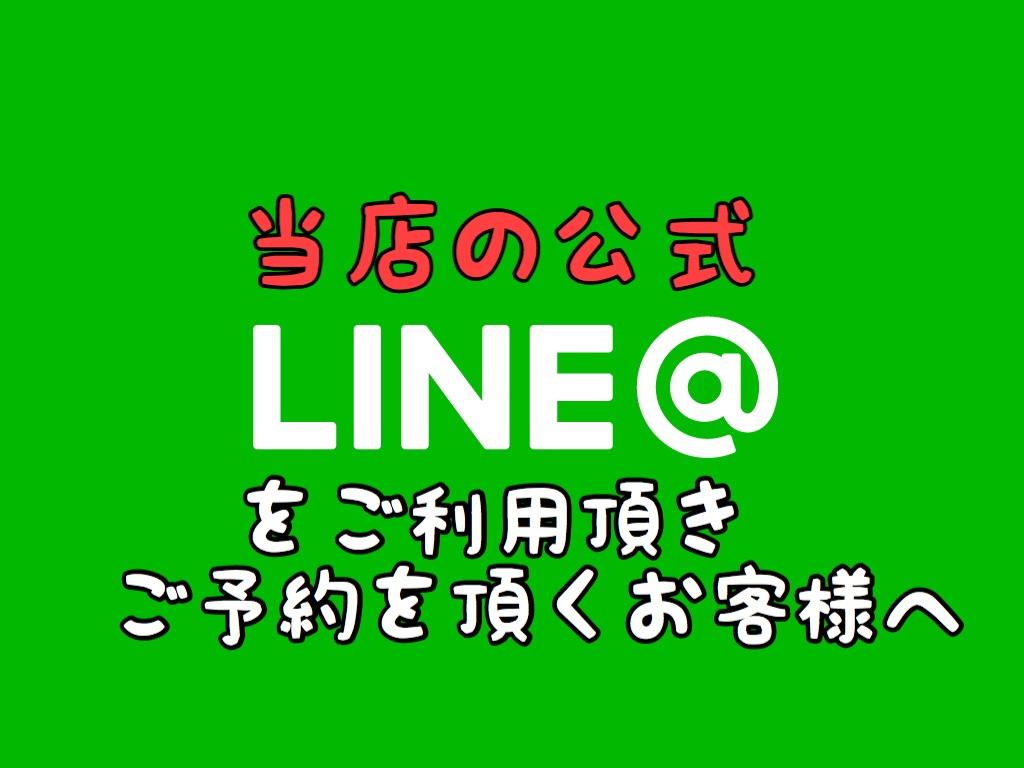 【大切なお知らせ】当店の公式LINEにてご予約を頂くお客様へお伝え致します・・・