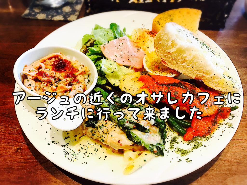 【Cafe】アージュの近くにあるオサレカフェをご紹介します
