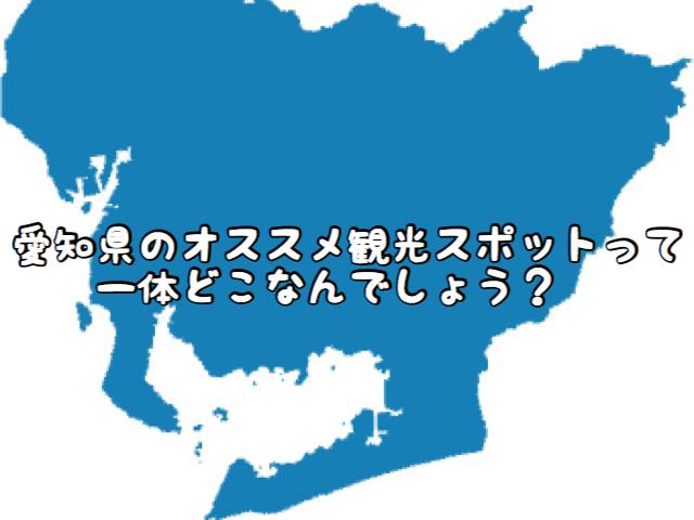 【疑問】愛知県の観光名所って一体どこなんでしょう・・・?