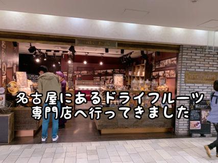 【美味】砂糖・合成保存料・着色料不使用のドライフルーツ専門店に潜入しました