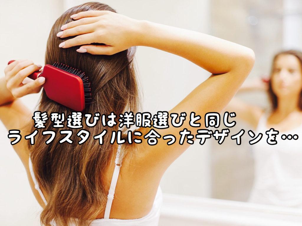 【ヘアスタイル】髪型選びは洋服選びと同じです!こんなポイントで考えてみましょう