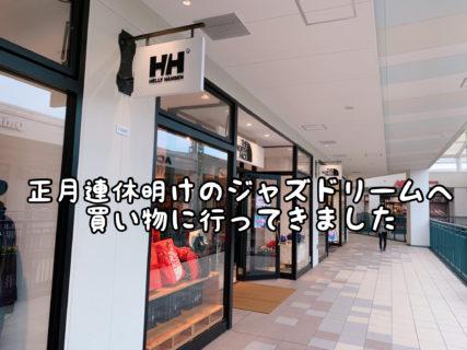 【買い物】落ち着いた時期を見計らってジャズドリーム長島へ行ってきました