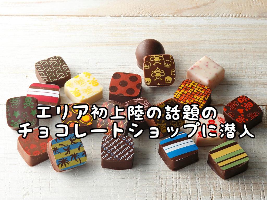 【絶品】1度食べて見たかったあの高級店のチョコレートを入手しました
