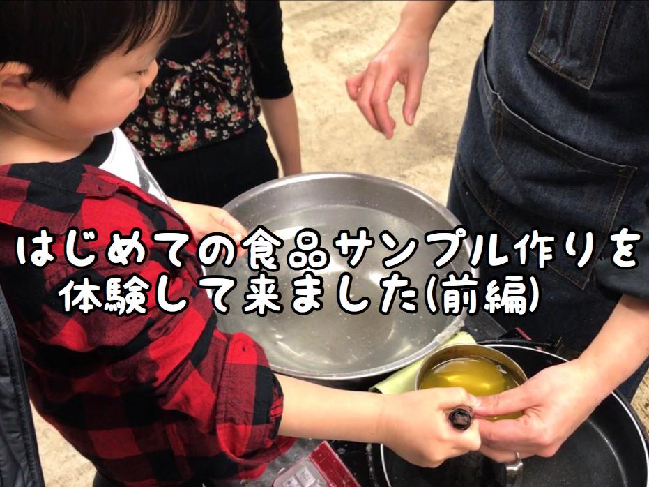 【驚愕】子供達を連れてはじめての食品サンプル作りを焼津で体験してきました(前編)