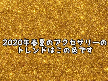 【2020S/S】今年の春夏のアクセサリーのトレンドはズバリ●●で決まり!