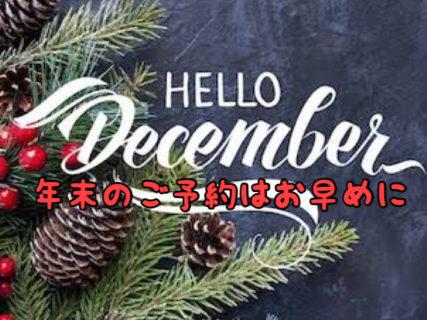 【ご注意】12月にご来店予定のお客様はお早めのご予約をオススメします