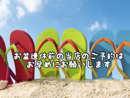 【注意】お盆連休前は大変混雑が予想されます!ご予約はお早めに!!