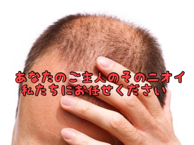 【頭皮ケア】ご主人の枕の匂い、加齢臭でお困りの奥様必見です!!