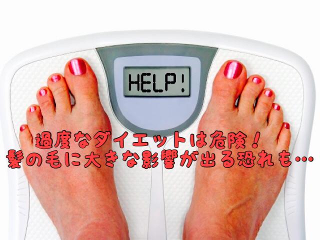 【要注意】過度なダイエットは危険!髪のボリュームにも影響があります!