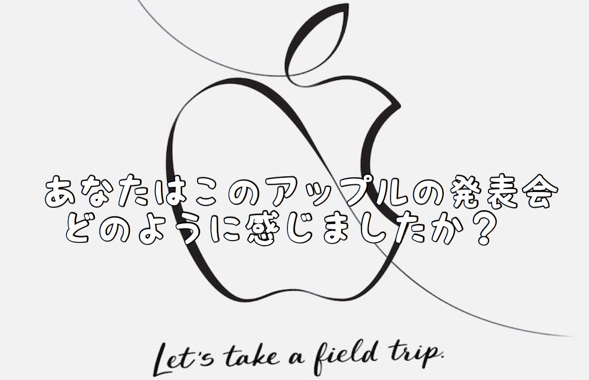 【疑問】Appleが発表会にて教育現場にiPadを使用しましょう!と提案していますが…
