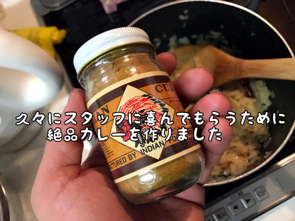 【料理】テンチョー、スタッフのために久々に腕を振るい絶品カレーを作る