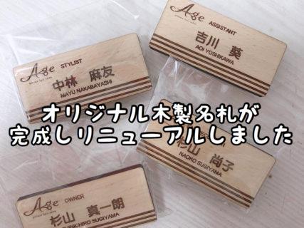 """【刷新】当店のスタッフ用""""名札""""をステキなデザインでリニューアルしました!"""