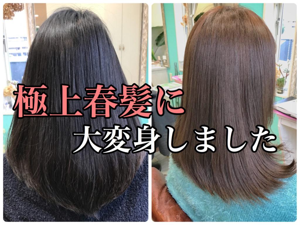 【ヘアカラー】数年ぶりにヘアカラーをするなら絶対和漢カラーで!!