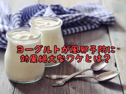 【インナービューティー】すごいぞヨーグルト!風邪予防に効果絶大かも!?