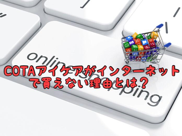 """【こだわり】当店で取り扱っている""""COTAアイケア""""をネット販売をしない理由とは?"""