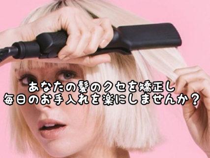【うねり】ポイントストレートパーマは前髪だけにしか出来ないと思っていませんか?