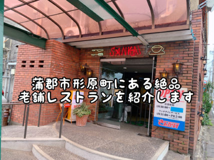 """【食レポ】蒲郡市にある老舗レストラン""""さんかい""""をご紹介します"""